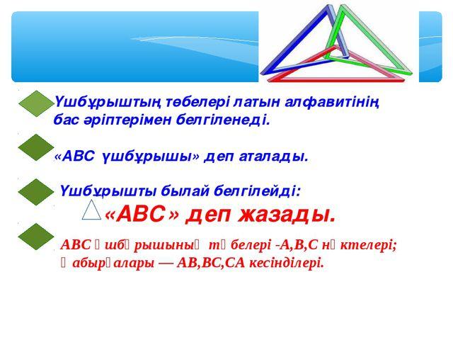 Үшбұрыштың төбелері латын алфавитінің бас әріптерімен белгіленеді. «АВС үшбұ...