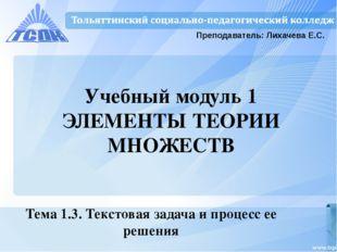 Учебный модуль 1 ЭЛЕМЕНТЫ ТЕОРИИ МНОЖЕСТВ Тема 1.3. Текстовая задача и процес
