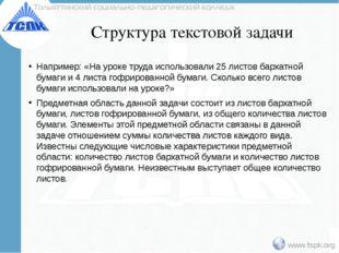 Структура текстовой задачи Например: «На уроке труда использовали 25 листов б