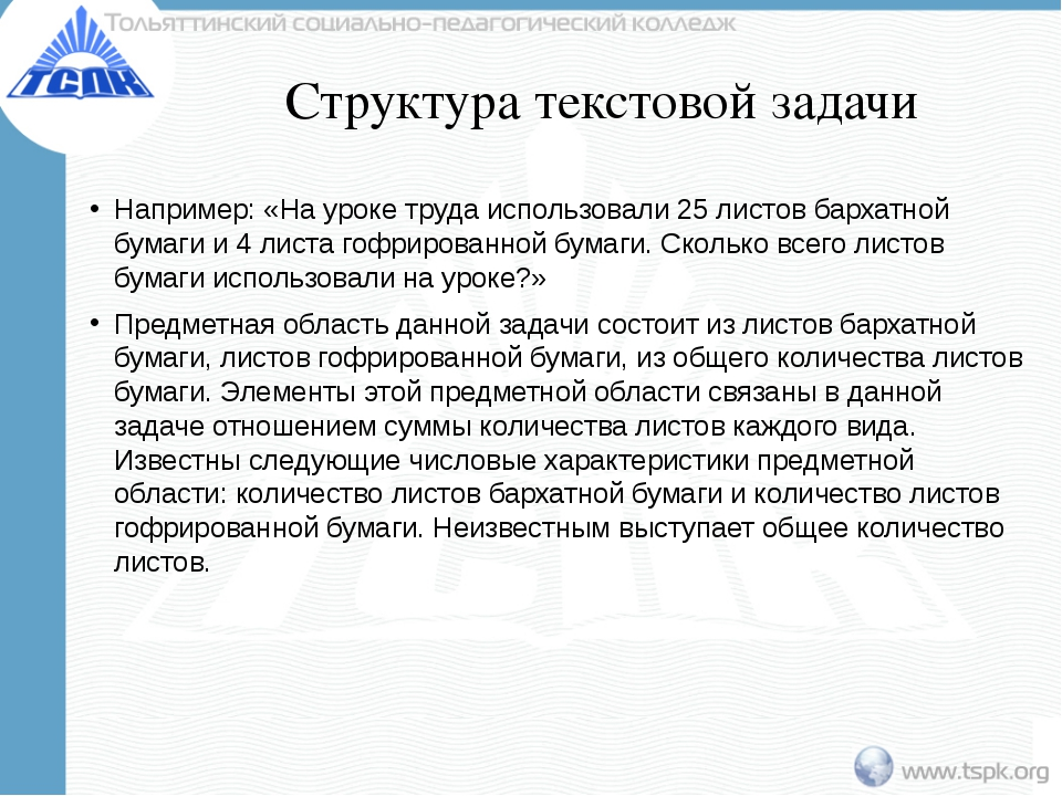 Структура текстовой задачи Например: «На уроке труда использовали 25 листов б...