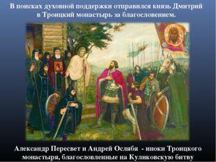 Александр Пересвет и Андрей Ослябя - иноки Троицкого монастыря, благословленн