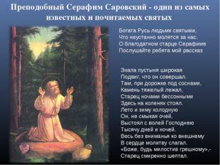 Преподобный Серафим Саровский - один из самых известных и почитаемых святых Б