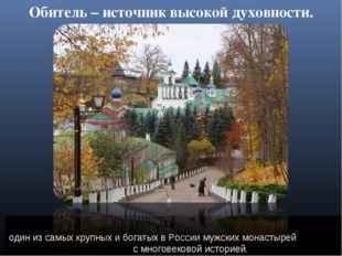 Свя́то-Успе́нский Пско́во-Пече́рский монасты́рь один из самых крупных и богат