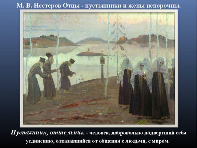 М. В. Нестеров Отцы - пустынники и жены непорочны. Пустынник, отшельник - чел...