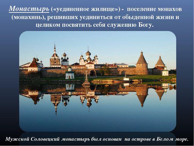 Мужской Соловецкий монастырь был основан на острове в Белом море. Монастырь (...