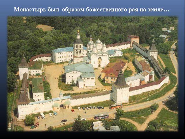 Монастырь был образом божественного рая на земле…