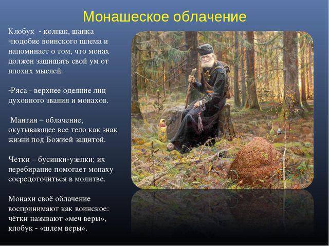 Монашеское облачение Клобук - колпак, шапка подобие воинского шлема и напомин...