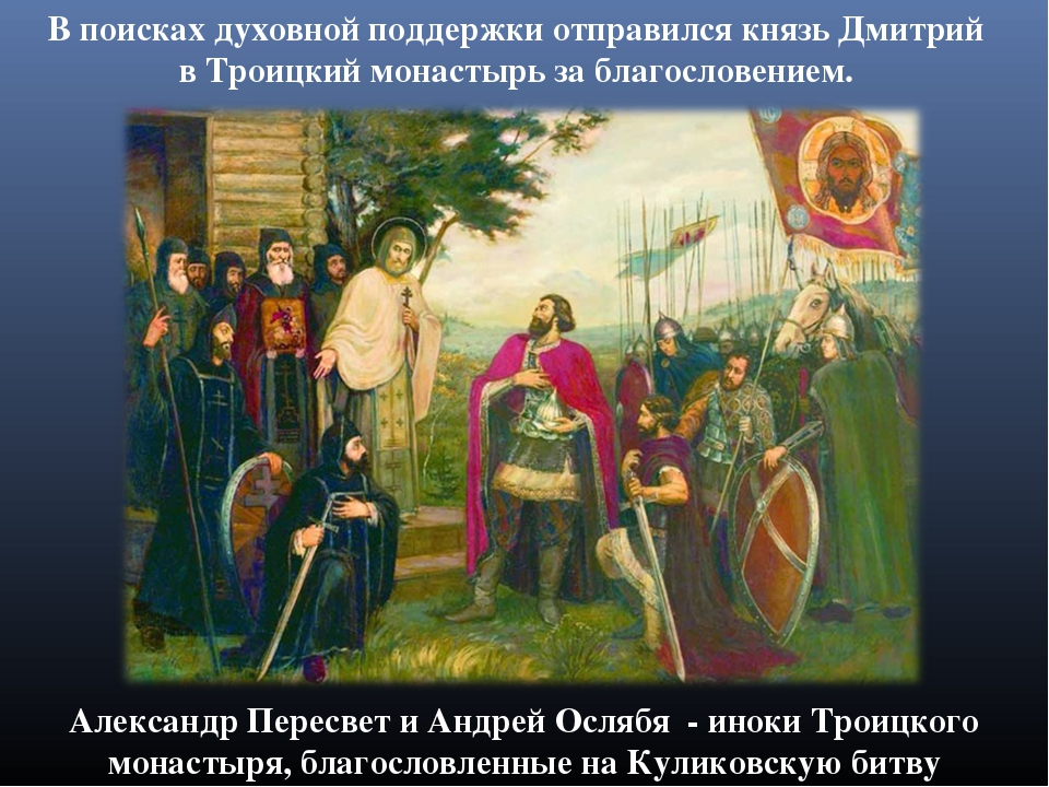 Александр Пересвет и Андрей Ослябя - иноки Троицкого монастыря, благословленн...
