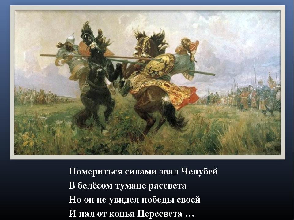 Помериться силами звал Челубей В белёсом тумане рассвета Но он не увидел побе...