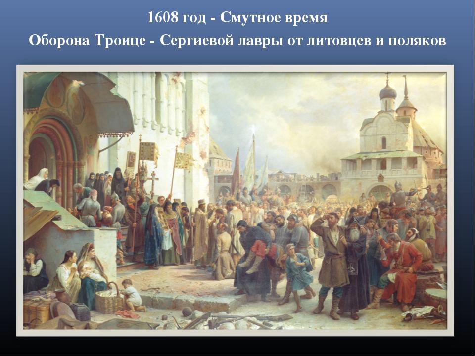 1608 год - Смутное время Оборона Троице - Сергиевой лавры от литовцев и поляков