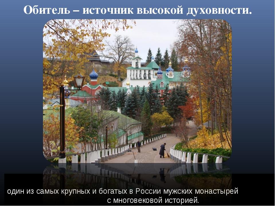 Свя́то-Успе́нский Пско́во-Пече́рский монасты́рь один из самых крупных и богат...