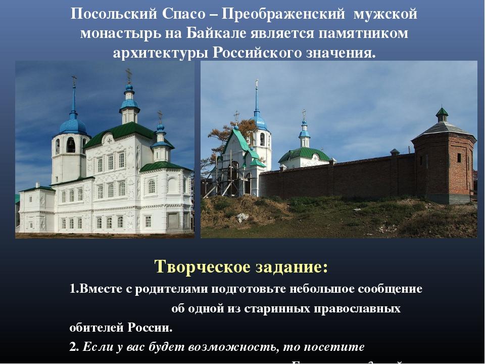 Посольский Спасо – Преображенский мужской монастырь на Байкале является памят...