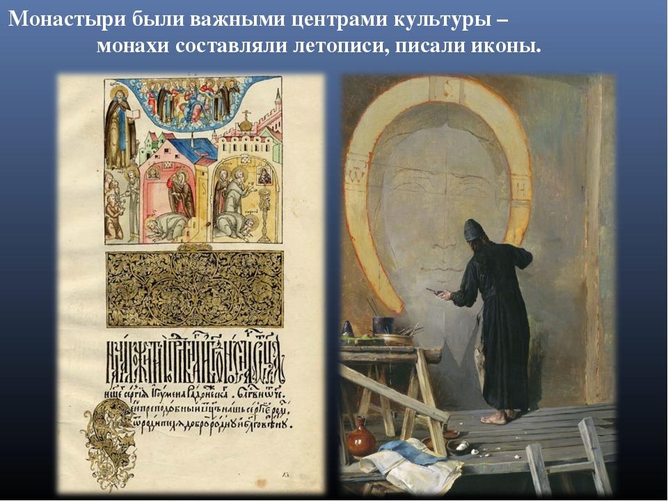 Монастыри были важными центрами культуры – монахи составляли летописи, писали...
