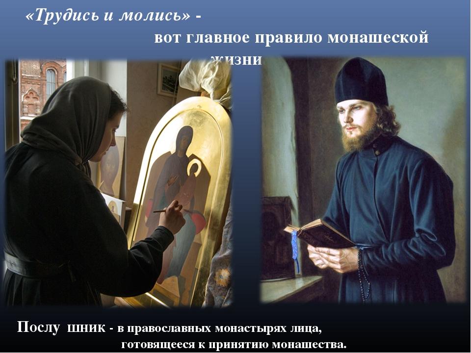 «Трудись и молись» - вот главное правило монашеской жизни. Послу́шник - в пра...