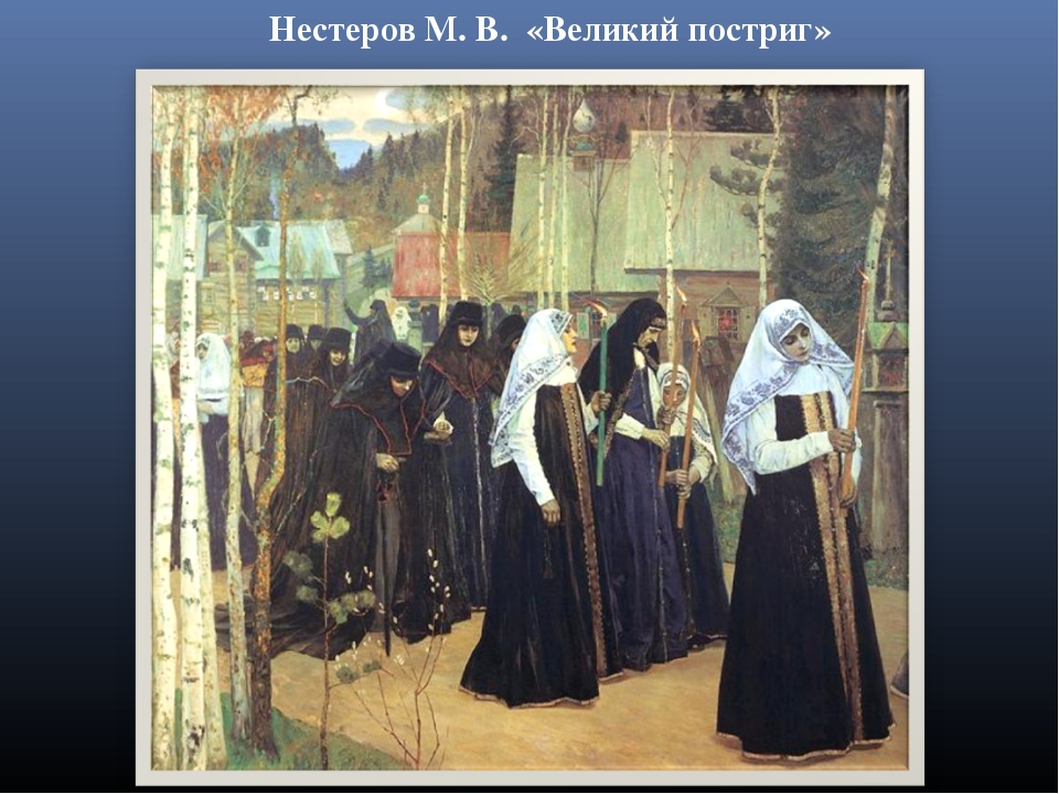 Нестеров М. В. «Великий постриг»