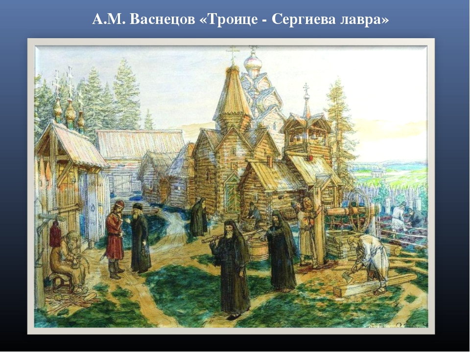 А.М. Васнецов «Троице - Сергиева лавра»