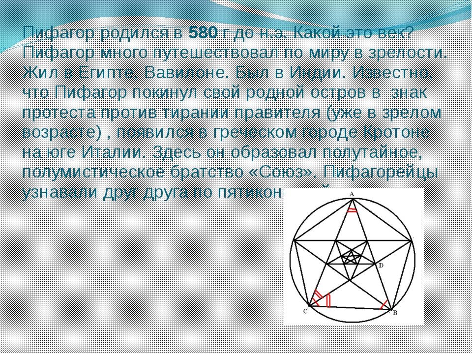 Пифагор родился в 580 г до н.э. Какой это век? Пифагор много путешествовал по...