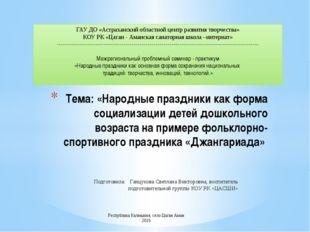 Подготовила: Ганцукова Светлана Викторовна, воспитатель подготовительной гру