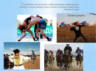 Спортивная часть включает в себя спортивные соревнования: в борьбе на поясах,