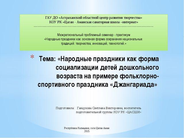 Подготовила: Ганцукова Светлана Викторовна, воспитатель подготовительной гру...
