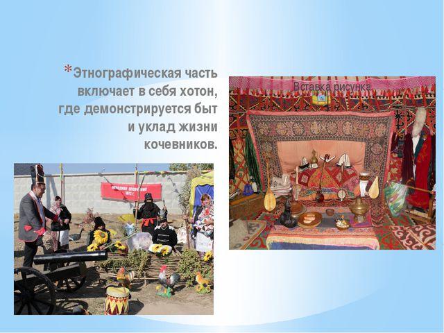 Этнографическая часть включает в себя хотон, где демонстрируется быт и уклад...