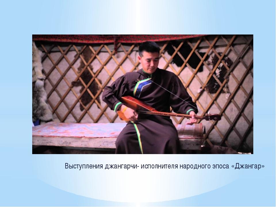 Выступления джангарчи- исполнителя народного эпоса «Джангар»