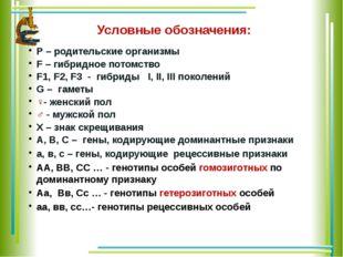 Условные обозначения: P – родительские организмы F – гибридное потомство F1,