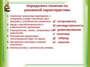 Определите понятие по указанной характеристике Свойство организма передавать