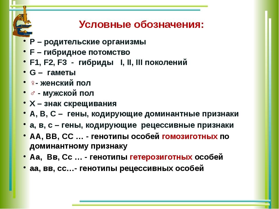 Условные обозначения: P – родительские организмы F – гибридное потомство F1,...