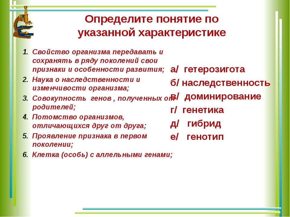 Определите понятие по указанной характеристике Свойство организма передавать...