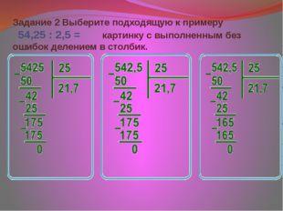 Задание 2 Выберите подходящую к примеру 54,25 : 2,5 =   картинку с выпол