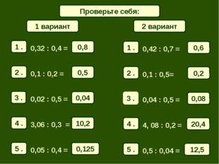 Математический диктант Проверьте себя: 0,8 0,5 0,04 10,2 0,125 1 вариант 0,6