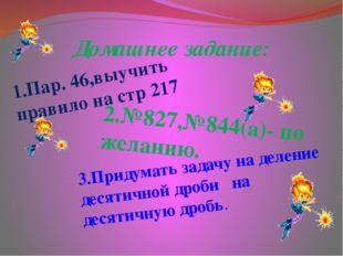 Домашнее задание: 1.Пар. 46,выучить правило на стр 217 2.№827,№844(а)- по жел