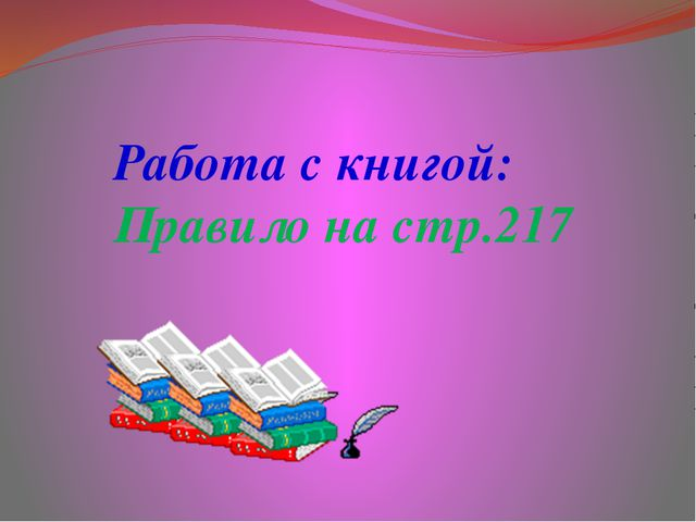 Работа с книгой: Правило на стр.217