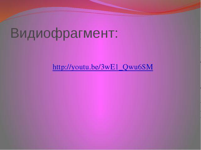 Видиофрагмент: http://youtu.be/3wE1_Qwu6SM