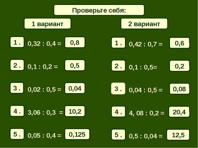 Математический диктант Проверьте себя: 0,8 0,5 0,04 10,2 0,125 1 вариант 0,6...