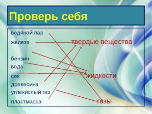 Проверь себя водяной пар железо твердые вещества бензин вода сок жидкости др