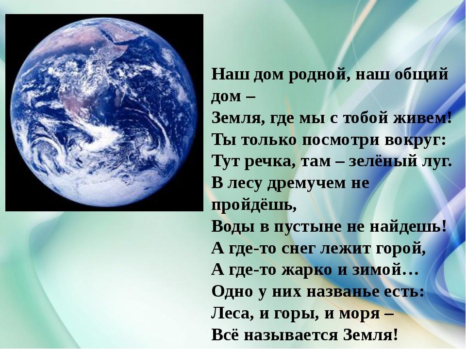 Наш дом родной, наш общий дом – Земля, где мы с тобой живем! Ты только посмо...