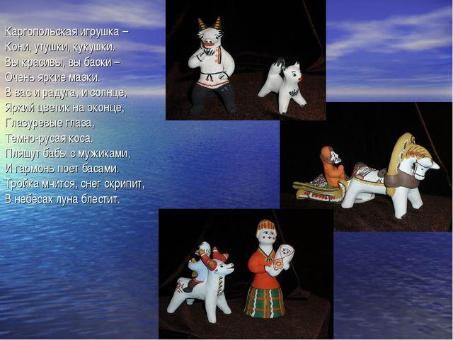 Каргопольская игрушка – Кони, утушки, кукушки. Вы красивы, вы баски – Очень...
