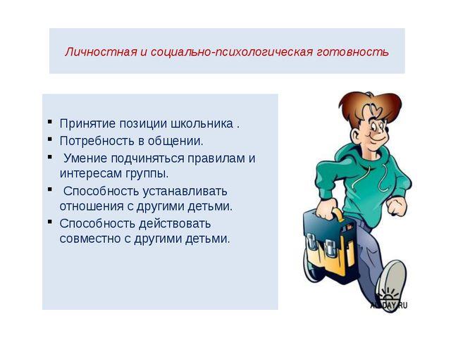 Личностная и социально-психологическая готовность Принятие позиции школьника...