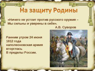 «Ничего не устоит против русского оружия – Мы сильны и уверены в себе».