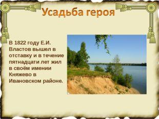 В 1822 году Е.И. Властов вышел в отставку и в течение пятнадцати лет жил в св