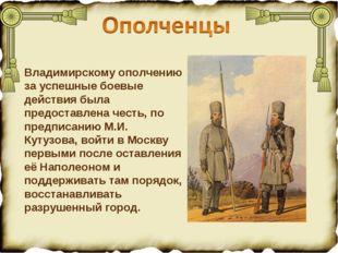 Владимирскому ополчению за успешные боевые действия была предоставлена честь,