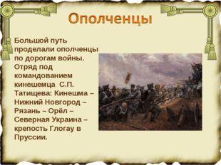 Большой путь проделали ополченцы по дорогам войны. Отряд под командованием ки