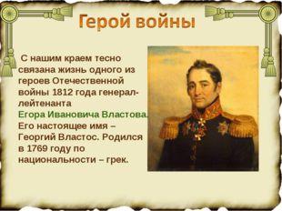 С нашим краем тесно связана жизнь одного из героев Отечественной войны 1812