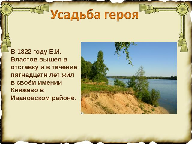 В 1822 году Е.И. Властов вышел в отставку и в течение пятнадцати лет жил в св...