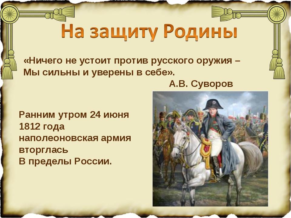 «Ничего не устоит против русского оружия – Мы сильны и уверены в себе»....