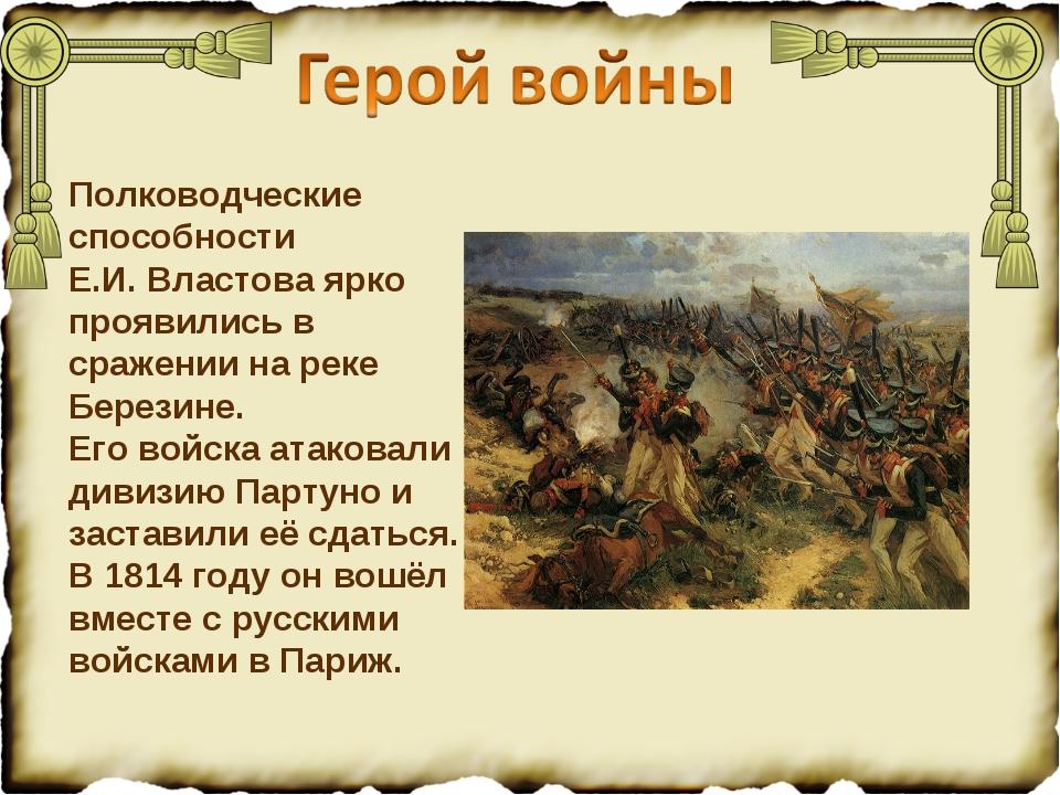 Полководческие способности Е.И. Властова ярко проявились в сражении на реке Б...
