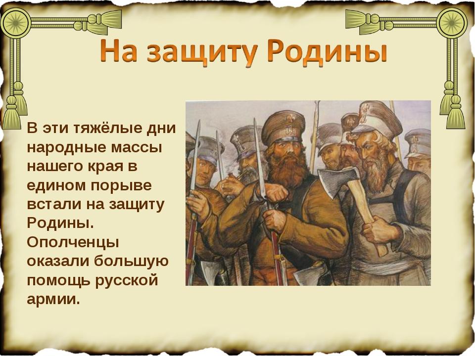 В эти тяжёлые дни народные массы нашего края в едином порыве встали на защиту...