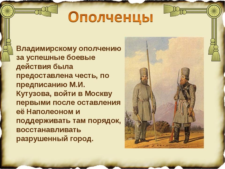 Владимирскому ополчению за успешные боевые действия была предоставлена честь,...